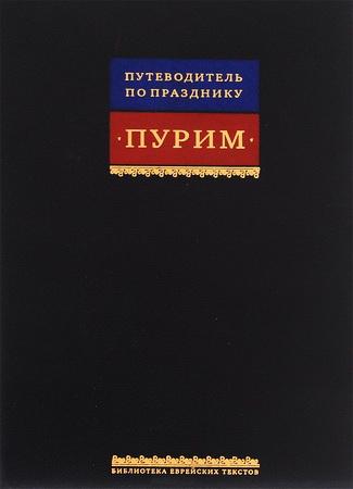 Свиток Эстер - Путеводитель по празднику Пурим