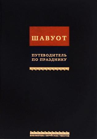 Путеводитель по празднику Шавуот. Тикун для ночи Шавуот