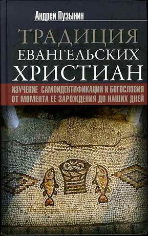 Андрей Пузынин - Традиция евангельских христиан