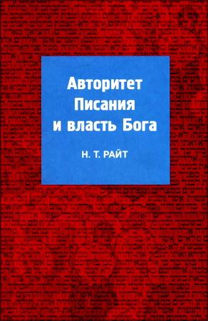 Райт - Авторитет Писания и власть Бога
