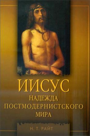 Райт Николас Томас - Иисус - Надежда постмодернистского мира