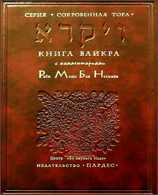 Пятикнижие - Книга Ваикра - с избранными комментариями Рамбана