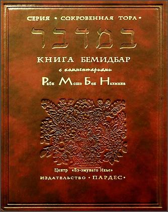 Пятикнижие - Книга четвертая - Бемидбар - с избранными комментариями Рамбана