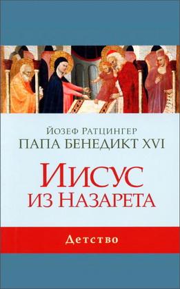 Бенедикт XVI - Иисус из Назарета - Детство