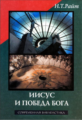 Иисус и победа Бога - Николас Томас Райт