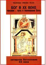 Богословы и богословие современные