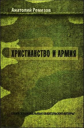 Анатолий Ремезов - Христианство и армия