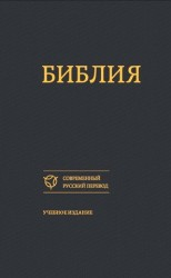 Библия - Учебное издание - Современный перевод