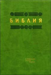 Библия Заокская
