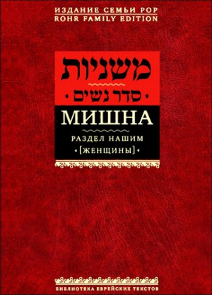 Мишна - Женщины