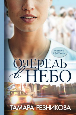 Тамара Резникова - Очередь в небо