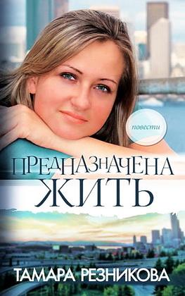 Тамара Резникова - Предназначена жить
