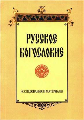 Русское богословие