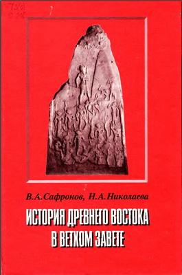 Сафронов В.А., Николаева H.A. - История Древнего Востока в Ветхом Завете -