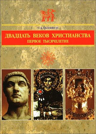 Сергей Санников - Двадцать веков христианства