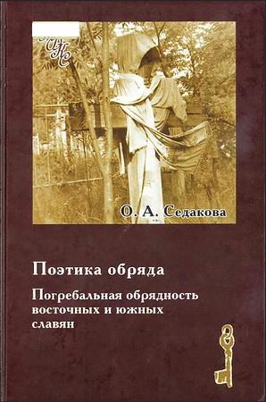 Ольга Седакова - Поэтика обряда - Погребальная обрядность восточных и южных славян