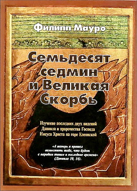 Подробности о семидесяти седминах - Филипп Maypo