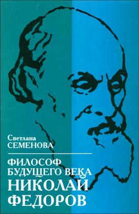 Светлана Семенова - Философ будущего века - Николай Федоров