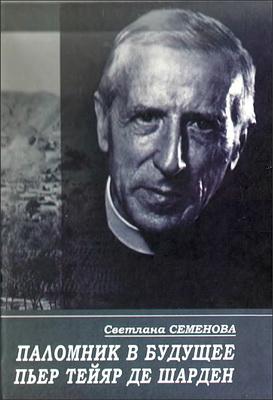 Светлана Семенова - Паломник в будущее - Пьер Тейяр де Шарден