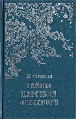 Светлана Семенова - Тайны Царствия Небесного