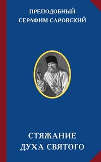 Серафим Саровский - Стяжание Духа Святого