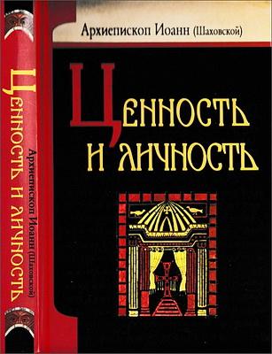 Архиепископ Иоанн - Шаховской - Ценность и личность - Как узнать Бога