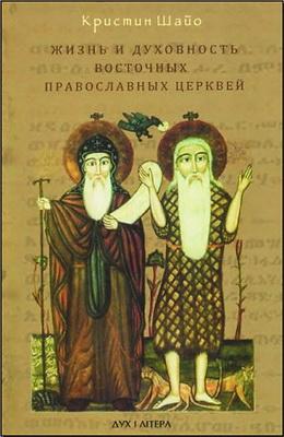 Кристин Шайо - Жизнь и духовность Восточных Православных Церквей