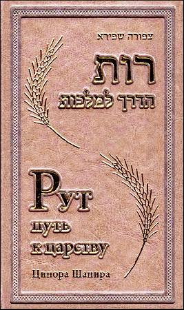 Ципора Шапира - Рут - Путь к царству