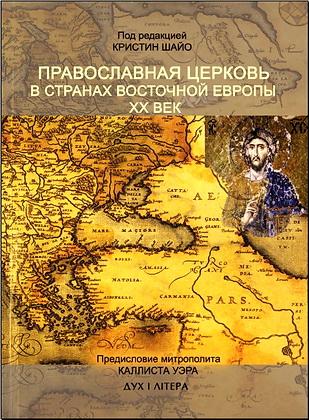 Кристин Шайо - Православная Церковь в Восточной Европе - XX век