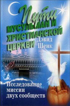Шенк - Пути мусульман и христианской церкви