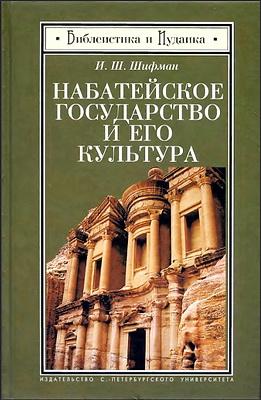 Набатейское государство и его культура - Илья Шифман