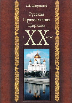Михаил Шкаровский - Русская Православная Церковь в XX веке