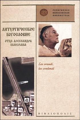 Александр Шмеман - Литургическое богословие