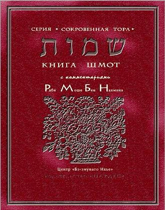 ПЯТИКНИЖИЕ - КНИГА ВТОРАЯ - КНИГА ШМОТ - с избранными комментариями РАМБАНА
