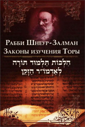 Рабби Шнеур-Залман - Законы изучения Торы