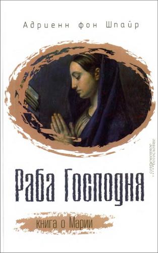 Адриенн фон Шпайр - Раба Господня - Книга о Марии