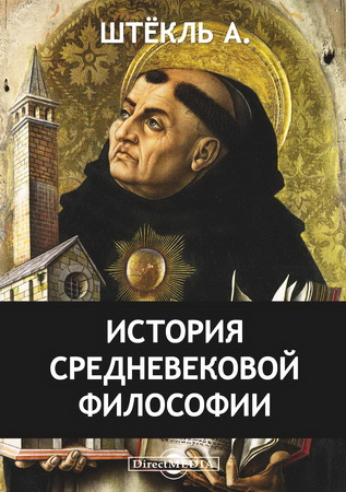 Альберт Штёкль - История средневековой философии