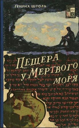 Генрих Штоль - Пещера у Мертвого моря