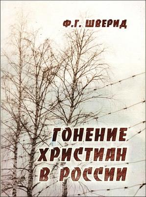Шверид - Гонения христиан в России