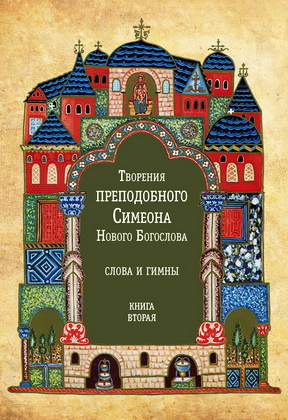 Творения преподобного Симеона Нового Богослова - Слова и гимны - Книга вторая