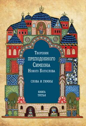 Творения преподобного Симеона Нового Богослова - Слова и гимны - Книга третья