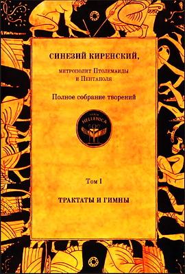 Синезий Киренский - Трактаты и гимны