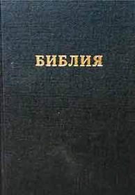 Библия - Синодальный перевод