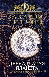 Ситчин З. Книги по космологической истории