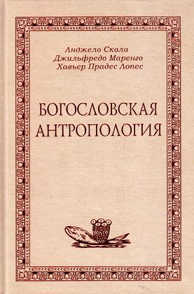 Скола - Маренго - Лопес - Богословская антропология