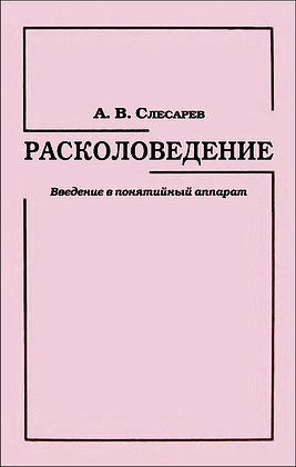Расколоведение - Введение в понятийный аппарат - Слесарев Александр