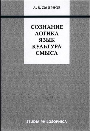 Смирнов А. В. - Сознание. Логика. Язык. Культура. Смысл