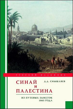 Дмитрий Смышляев - Синай и Палестина