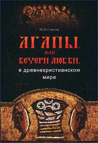 Пётр Соколов - Агапы, или вечери любви, в древнехристианском мире