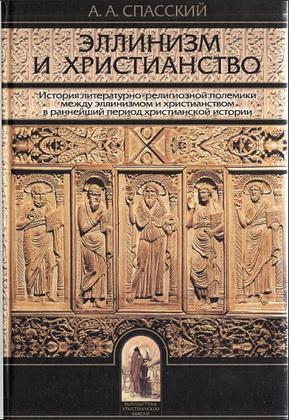 Спасский - Эллинизм и христианство